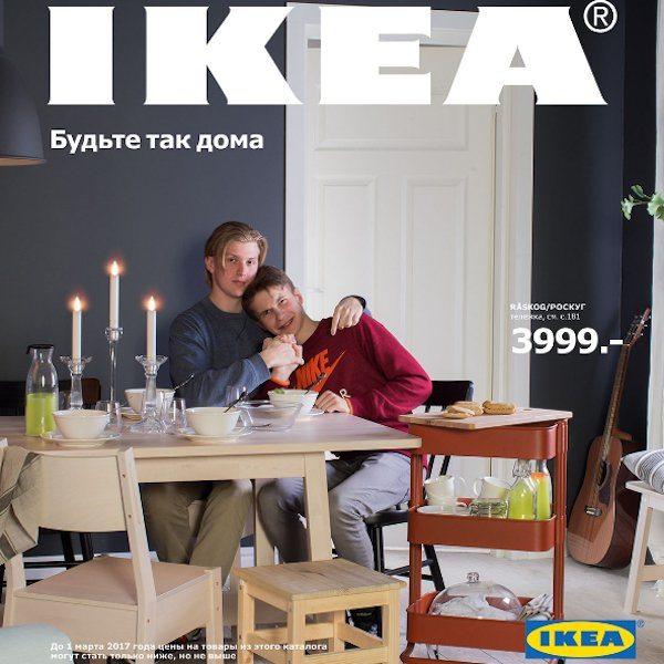 ikea-rusia-gay